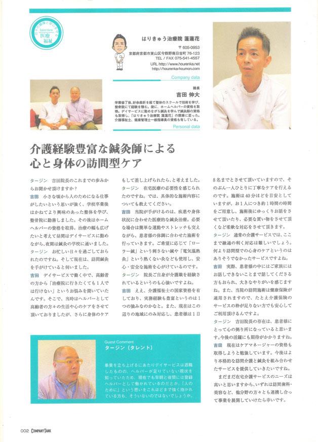 インタビュー記事 タージン氏との対談 介護経験豊富な鍼灸師による心と体の訪問型ケア