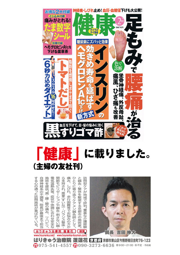 口コミ広がるスゴ腕院長の院長ナビ 健康(主婦の友社刊)2015年2月号