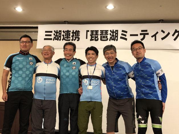 三湖連携「琵琶湖ミーティング」