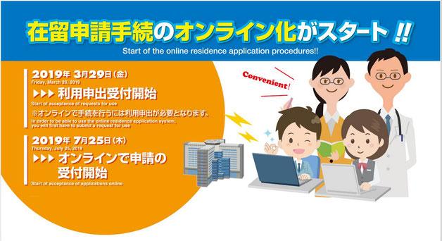 【入管ビザ申請の電子化】在留申請手続きのオンライン化がスタート!