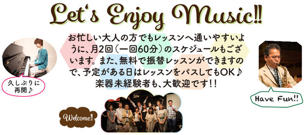 名古屋 大人の音楽教室