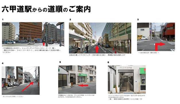 六甲道駅からの道順