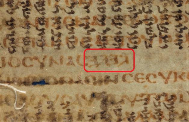 Tétragramme en paléo-hébreu dans le Palimpseste AqTaylor- Palimpsest; Bible; piyyuṭ - TS-012-188-B[135] – Cambridge University Library