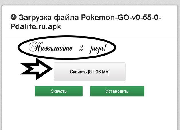 Как скачать Pokemon Go