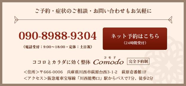 託児付きマタニティ整体Comodo【コモド】ご予約