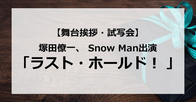 【試写会情報】「ラスト・ホールド!」の舞台挨拶試写会はいつ?A.B.C-Z塚田僚一が初主演?Snow Manとボルダリング?