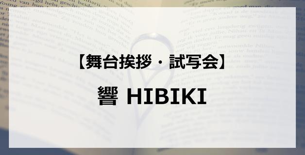 【試写会情報】「響 HIBIKI」の舞台挨拶試写会はいつ?平手友梨奈と北川景子の関係は?