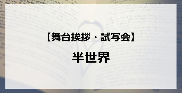 【試写会情報】「半世界」の舞台挨拶試写会はいつ?稲垣吾郎と長谷川博己の関係は?