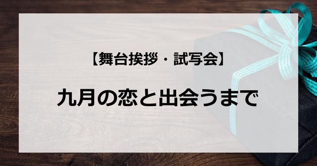 【試写会情報】「九月の恋と出会うまで」の舞台挨拶試写会はいつ?高橋一生と川口春奈の関係は?
