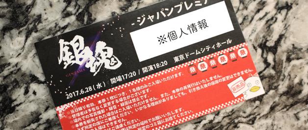 【試写会情報】「泥棒役者」の舞台挨拶試写会はいつ?関ジャニ∞丸山隆平が初主演?