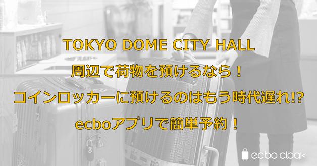 【TDC】TOKYO DOME CITY HALL周辺で荷物を預けるなら!コインロッカーに預けるのはもう時代遅れ!?ecboアプリで簡単予約!