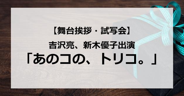 【試写会情報】「あのコの、トリコ。」の舞台挨拶試写会はいつ?吉沢亮×新木優子×杉野遥亮の最強ビジュアル?
