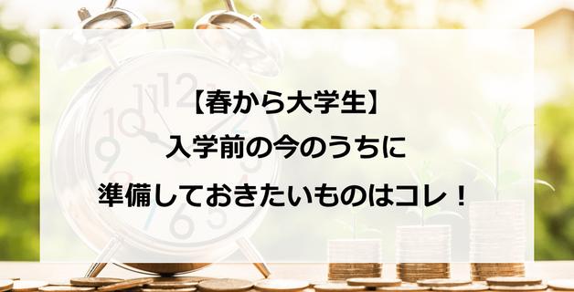 【春から大学生】入学前の今のうちに準備しておきたいものはコレ!