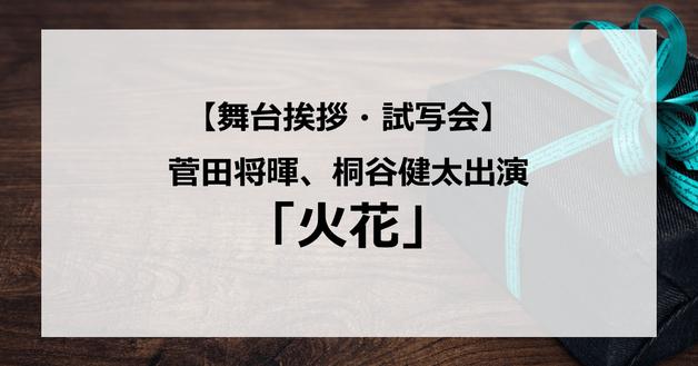 【試写会情報】「火花」の舞台挨拶試写会はいつ?菅田将暉&桐谷健太の最強タッグ?