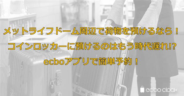 メットライフドーム周辺で荷物を預けるなら!コインロッカーに預けるのはもう時代遅れ!?ecboアプリで簡単予約!
