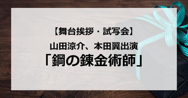 【試写会情報】「鋼の錬金術師」の舞台挨拶試写会はいつ?JUMP山田涼介と本田翼が仲良しすぎると話題?