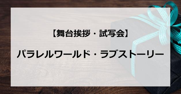 【試写会情報】「パラレルワールド・ラブストーリー」の舞台挨拶試写会はいつ?玉森裕太と吉岡里帆の関係は?