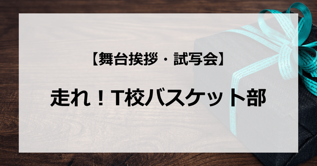 【試写会情報】「走れ!T校バスケット部」の舞台挨拶試写会はいつ?志尊淳と佐野勇斗の関係は?