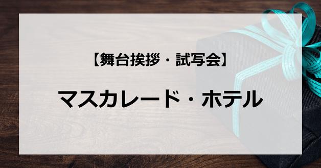 【試写会情報】「マスカレード・ホテル」の舞台挨拶試写会はいつ?木村拓哉と長澤まさみの関係は?