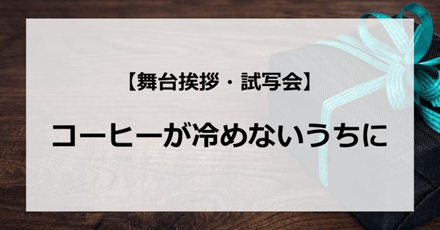 【試写会情報】「コーヒーが冷めないうちに」の舞台挨拶試写会はいつ?有村架純と健太郎の関係は?