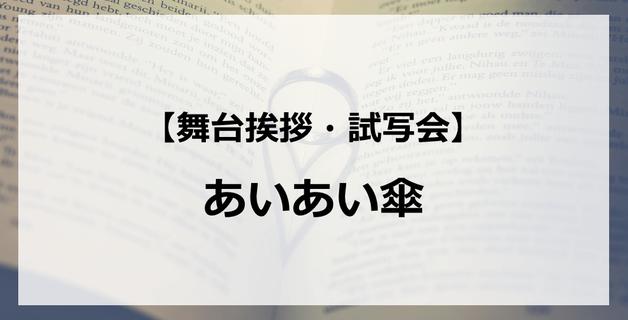 【試写会情報】「あいあい傘」の舞台挨拶試写会はいつ?倉科カナと市原隼人の関係は?
