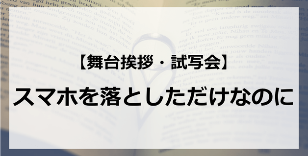 【試写会情報】「スマホを落としただけなのに」の舞台挨拶試写会はいつ?北川景子が主演で話題に!