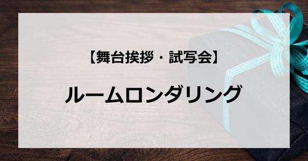 【試写会情報】「ルームロンダリング」の舞台挨拶試写会はいつ?池田エライザと渋川清彦の関係は?キスシーンは?