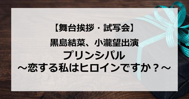 【試写会情報】「プリンシパル~恋する私はヒロインですか?~」の舞台挨拶試写会はいつ?黒島結菜が小瀧望に抱きついた?
