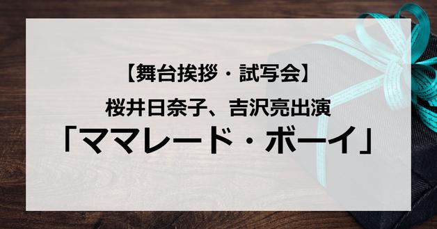 【試写会情報】「ママレード・ボーイ」の舞台挨拶試写会はいつ?吉沢亮と桜井日奈子は付き合っている?キスシーンはある?