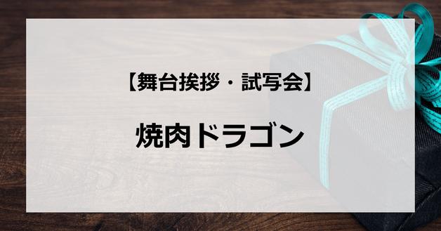 【試写会情報】「焼肉ドラゴン」の舞台挨拶試写会はいつ?真木よう子と井上真央の関係は?