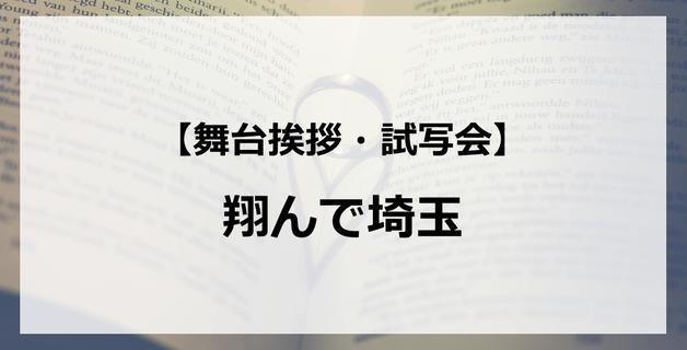 【試写会情報】「翔んで埼玉」の舞台挨拶試写会はいつ?二階堂ふみとGACKTの関係は?