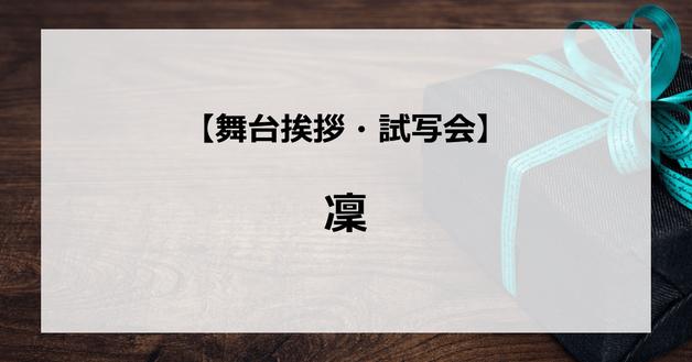 【試写会情報】「凜」の舞台挨拶試写会はいつ?佐野勇斗と本郷奏多の関係は?