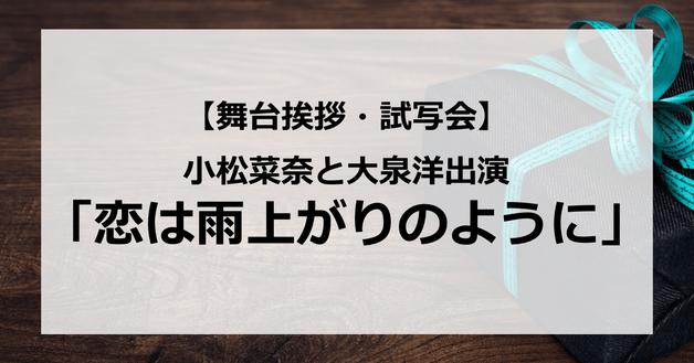 【試写会情報】「恋は雨上がりのように」の舞台挨拶試写会はいつ?小松菜奈が大泉洋に恋?二人のキスシーンはある?