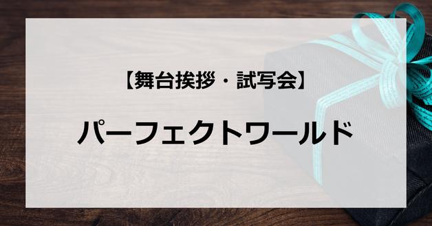 【試写会情報】「パーフェクトワールド」の舞台挨拶試写会はいつ?岩田剛典と杉咲花の関係は?