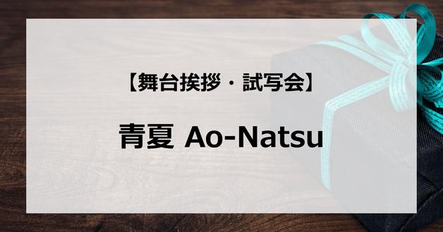【試写会情報】「青夏 Ao-Natsu」の舞台挨拶試写会はいつ?葵わかなと佐野勇斗は付き合っている?