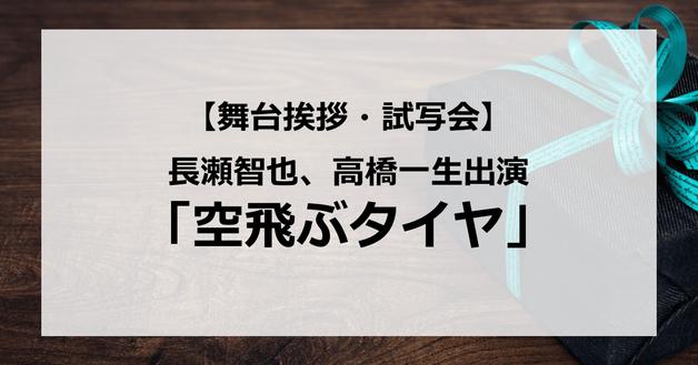【試写会情報】「空飛ぶタイヤ」の舞台挨拶試写会はいつ?TOKIO長瀬智也と高橋一生、ディーンが共演?ビジュアルが最強?