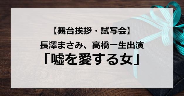【試写会情報】「嘘を愛する女」の舞台挨拶試写会はいつ?長澤まさみと高橋一生が運命のキス?