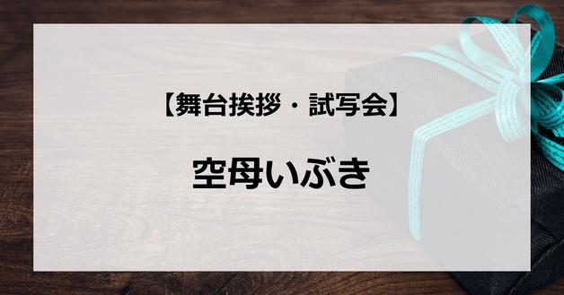 【試写会情報】「空母いぶき」の舞台挨拶試写会はいつ?西島秀俊と佐々木蔵之介の関係は?
