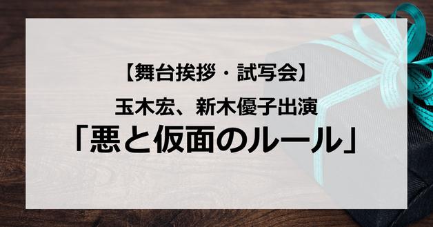 【試写会情報】「悪と仮面のルール」の舞台挨拶試写会はいつ?玉木宏と新木優子が共演?キスシーンはある?