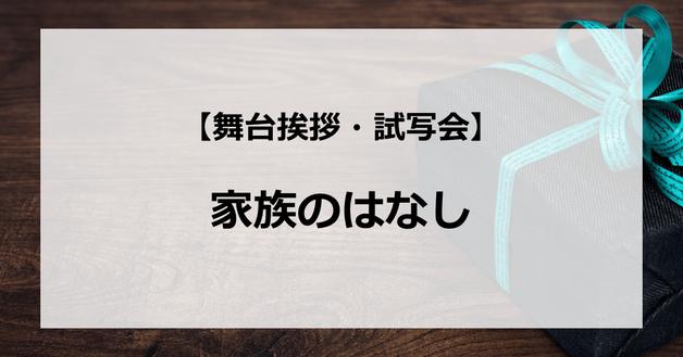 【試写会情報】「家族のはなし」の舞台挨拶試写会はいつ?岡田将生と成海璃子の関係は?