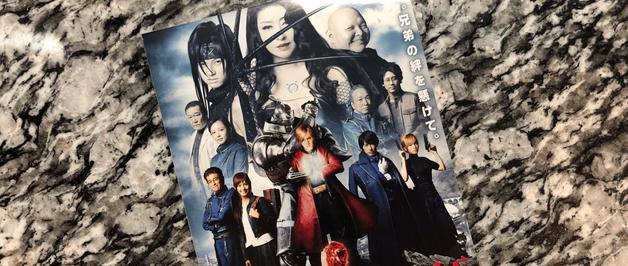 【当選報告】「鋼の錬金術師」ジャパンプレミアに当選!JUMP山田と本田翼の関係は?