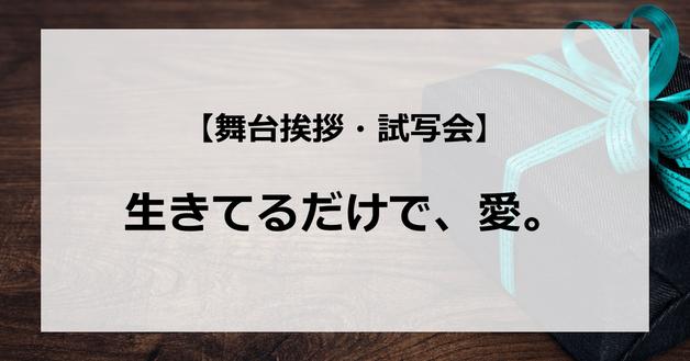 【試写会情報】「生きてるだけで、愛。」の舞台挨拶試写会はいつ?趣里と菅田将暉の関係は?キスシーンは?