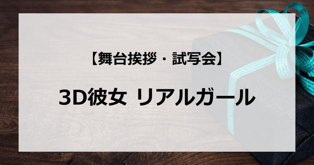 【試写会情報】「3D彼女 リアルガール」の舞台挨拶試写会はいつ?中条あやみと佐野勇斗の関係は?