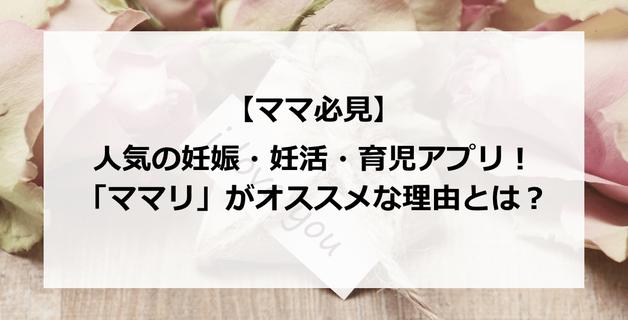 【ママ必見】人気の妊娠・妊活・育児アプリ!「ママリ」がオススメな理由とは?