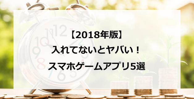 【2018年版】入れてないとヤバい!スマホゲームアプリ5選