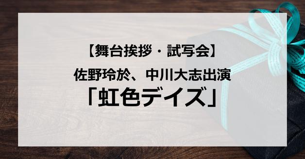 【試写会情報】「虹色デイズ」の舞台挨拶試写会はいつ?佐野玲於&中川大志&高杉真宙&横浜流星が共演?