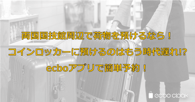 両国国技館周辺で荷物を預けるなら!コインロッカーに預けるのはもう時代遅れ!?ecboアプリで簡単予約!