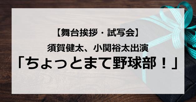 【試写会情報】「ちょっとまて野球部!」の舞台挨拶試写会はいつ?須賀健太、小関裕太、山本涼介がバカ全開?コミカルな演技が話題?