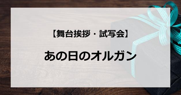 【試写会情報】「あの日のオルガン」の舞台挨拶試写会はいつ?戸田恵梨香と大原櫻子の関係は?