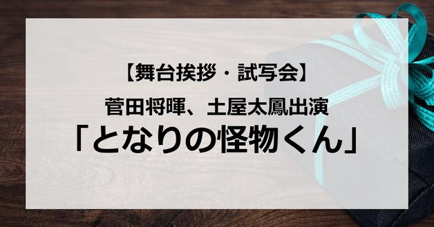 【試写会情報】「となりの怪物くん」の舞台挨拶試写会はいつ?菅田将暉と土屋太鳳が共演?二人の関係は?